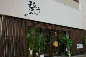 Kamiya01